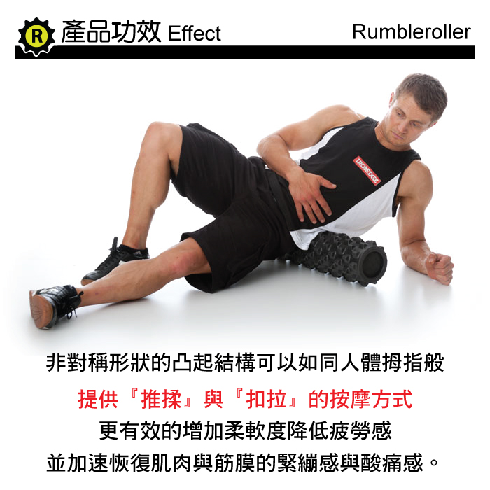 Rumble Roller 深層按摩滾輪 狼牙棒 強化版 高硬度 瑜珈柱 按摩滾筒 筋膜放鬆 瑜珈滾筒