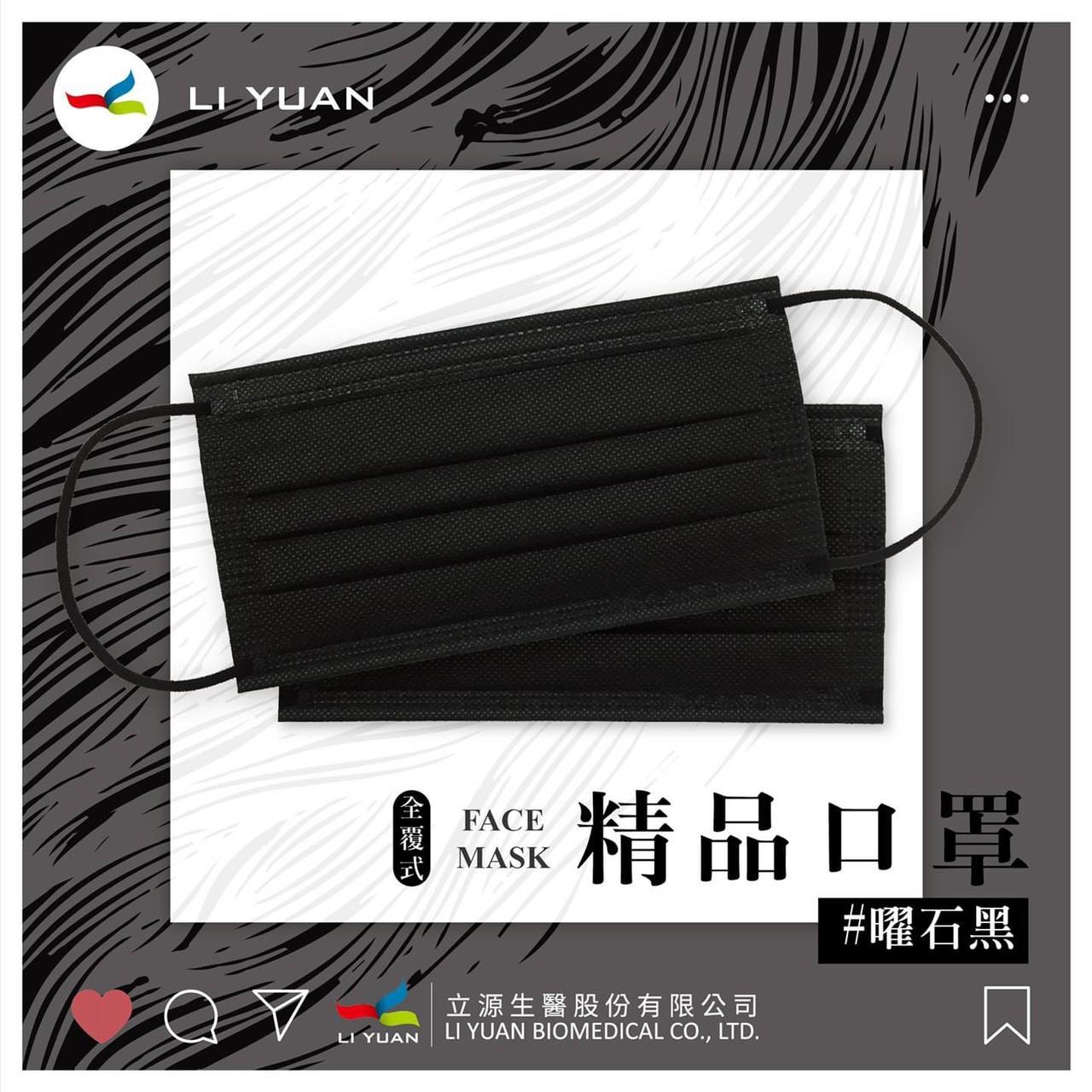 台灣製口罩 造型口罩 黑色口罩 深色口罩 顯白