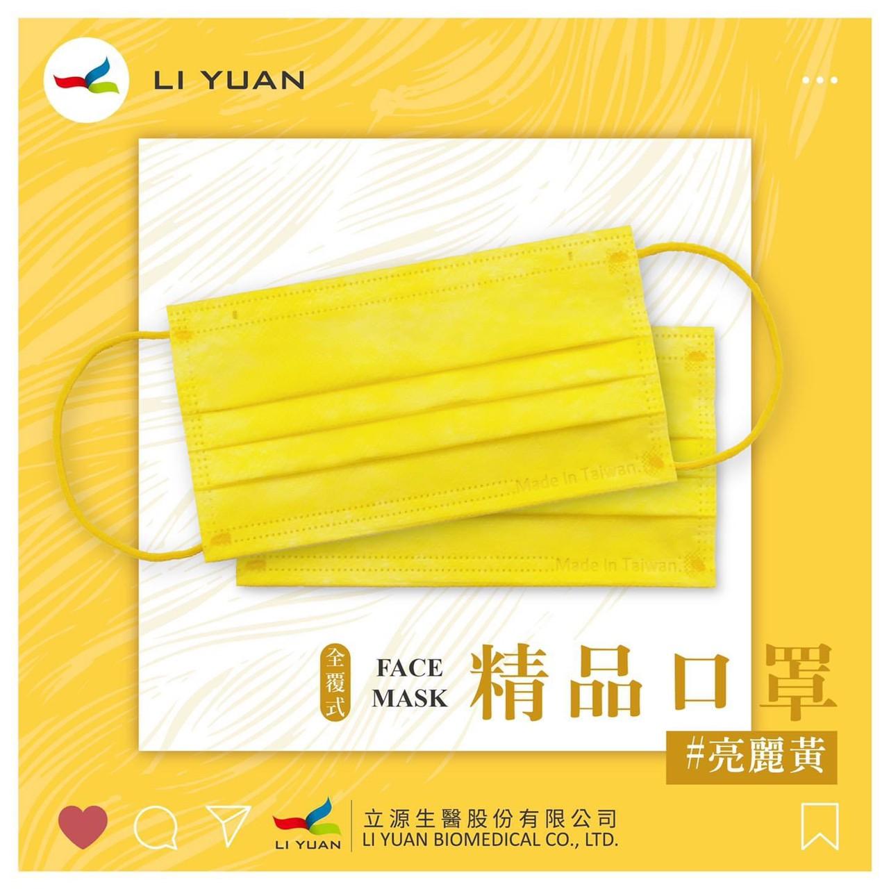 台灣製口罩 造型口罩 黃色 香檳黃 淺色口罩