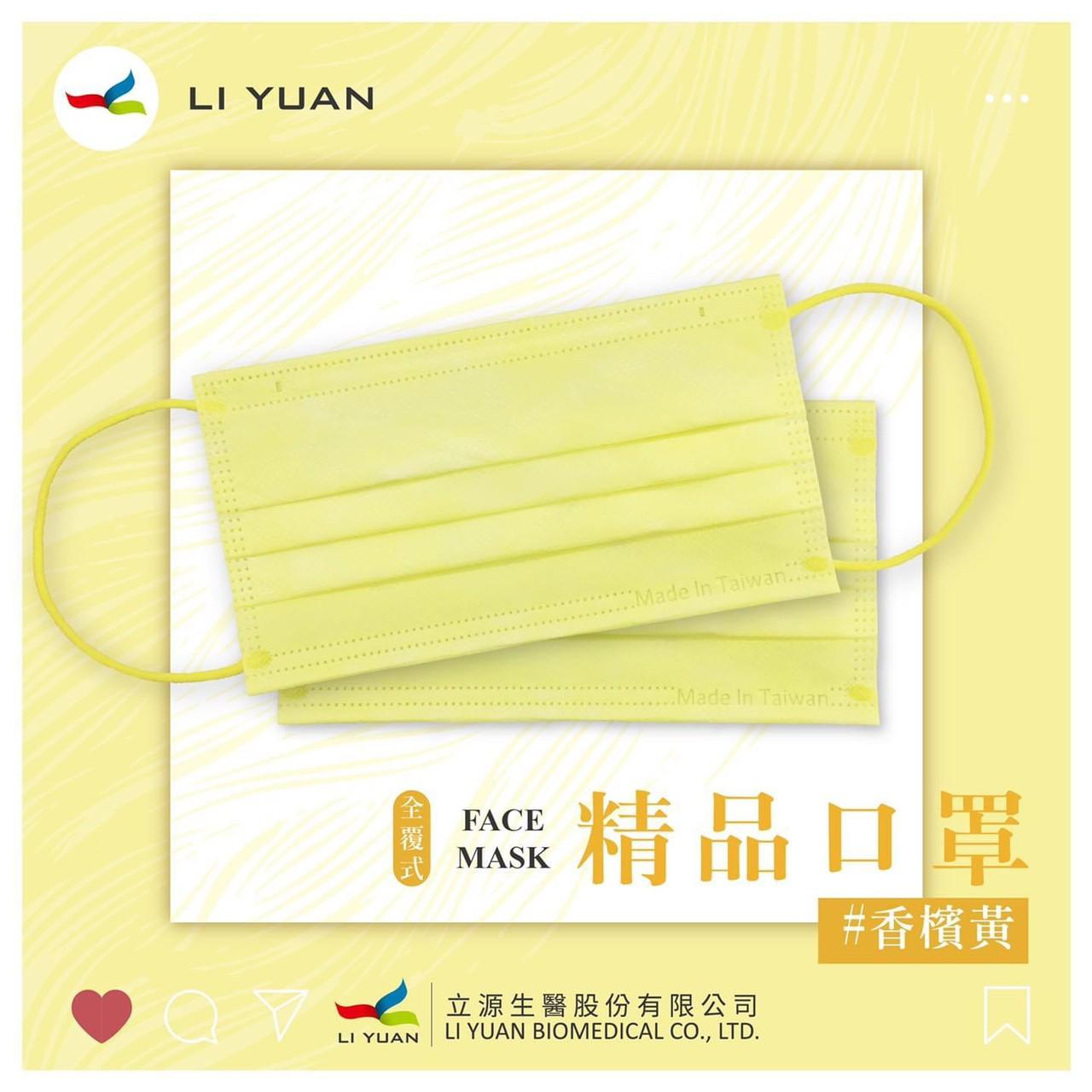 台灣製口罩 造型口罩 香檳黃 黃色 淺黃 鵝黃色 淺色口罩