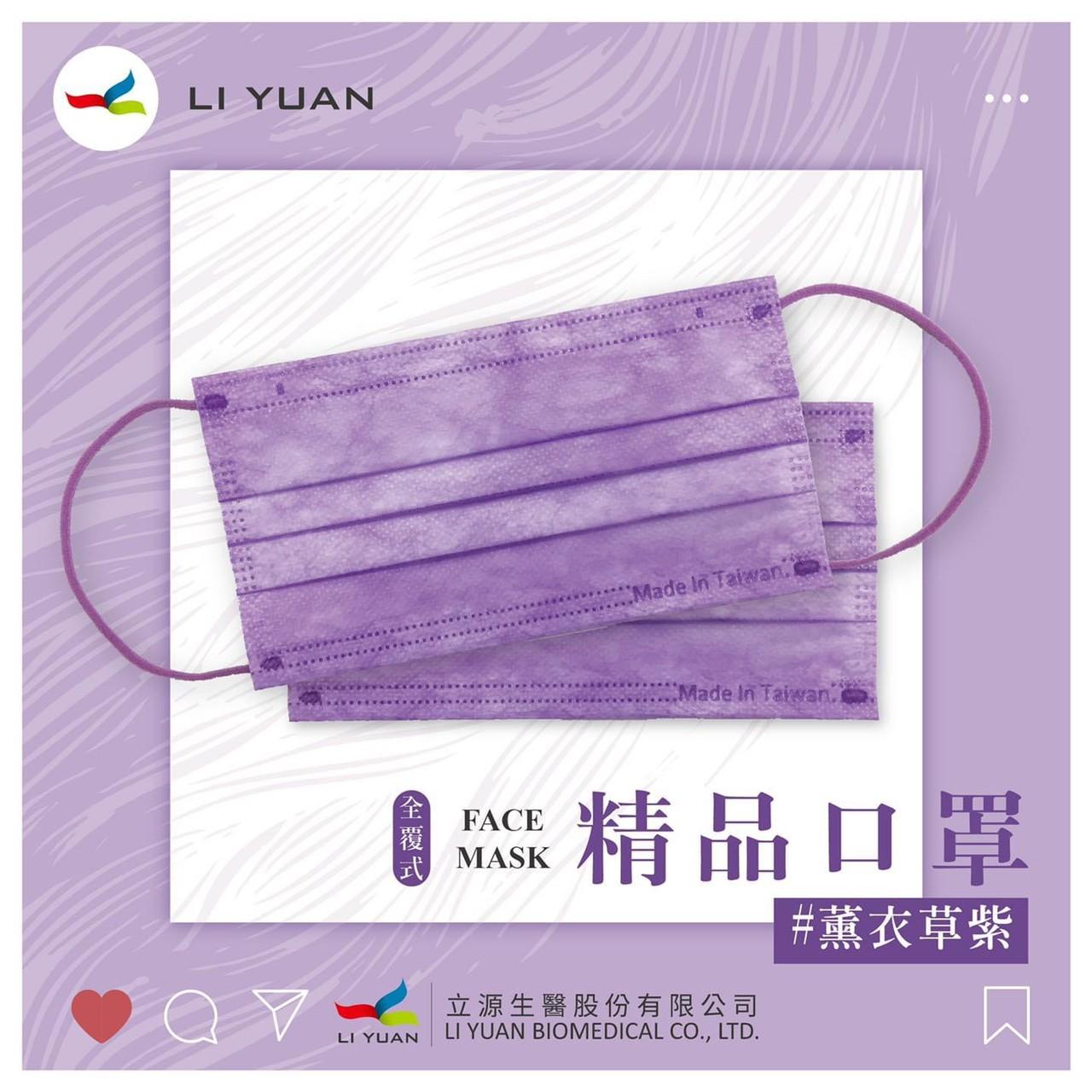 台灣製口罩 造型口罩 薰衣草紫 紫色 淺色口罩 淺紫
