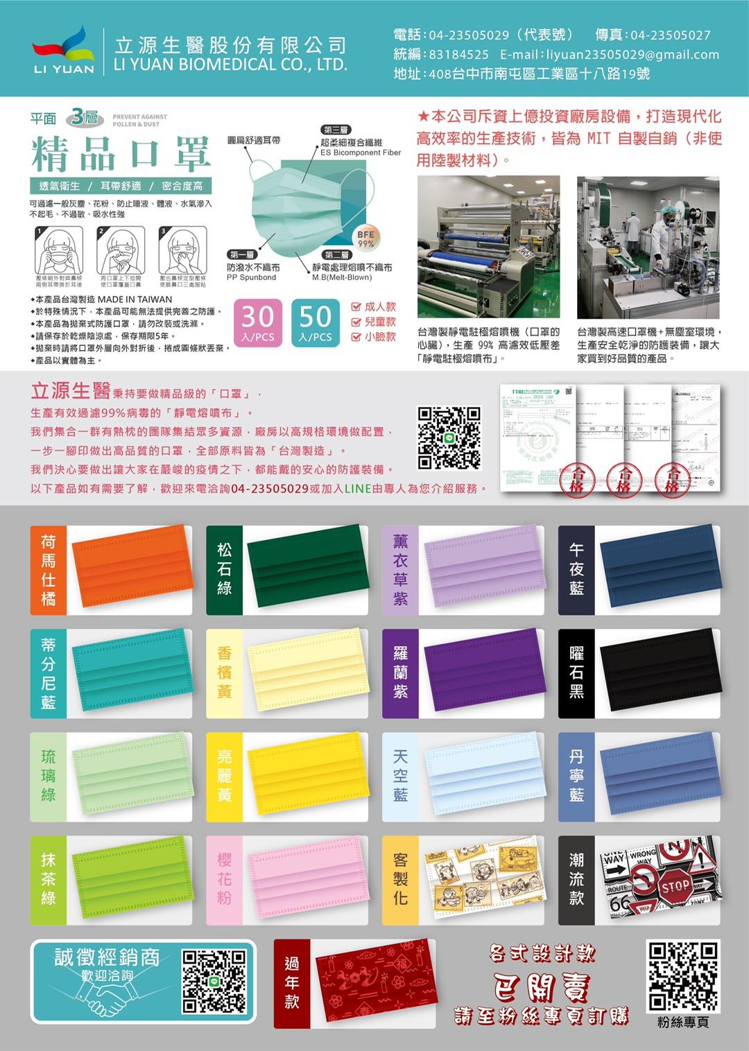 台灣製口罩50入/盒