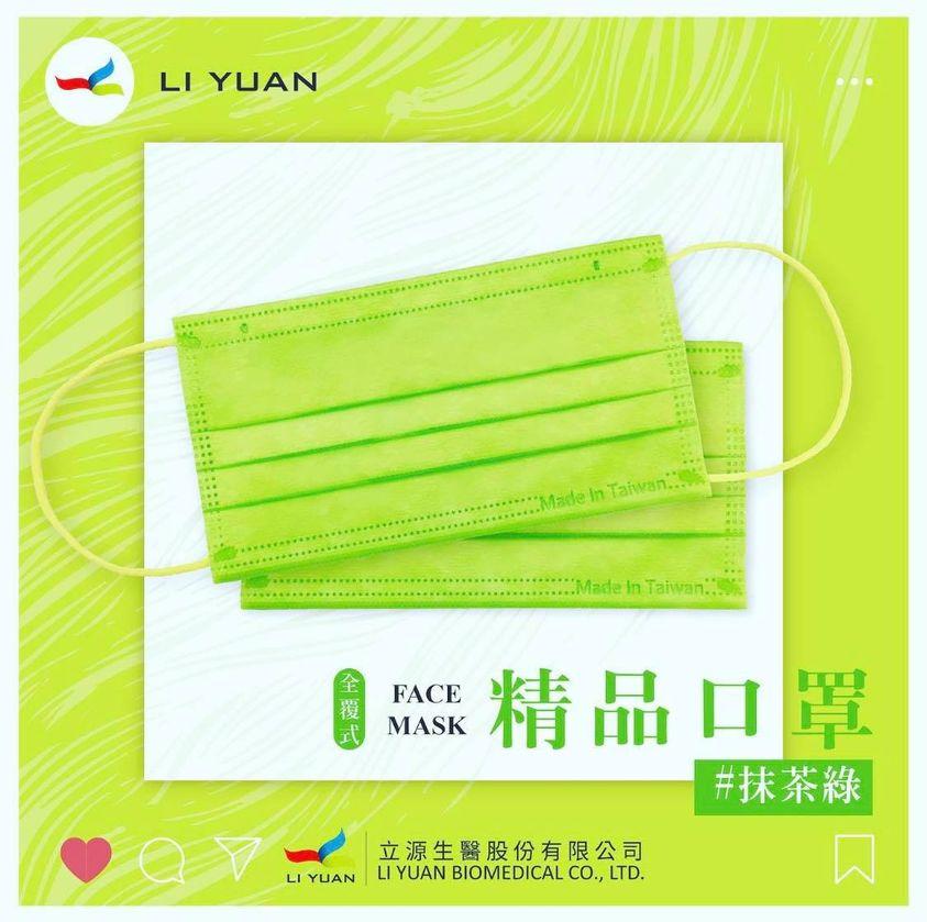 台灣製口罩 造型口罩 抹茶綠 綠色 淺色口罩