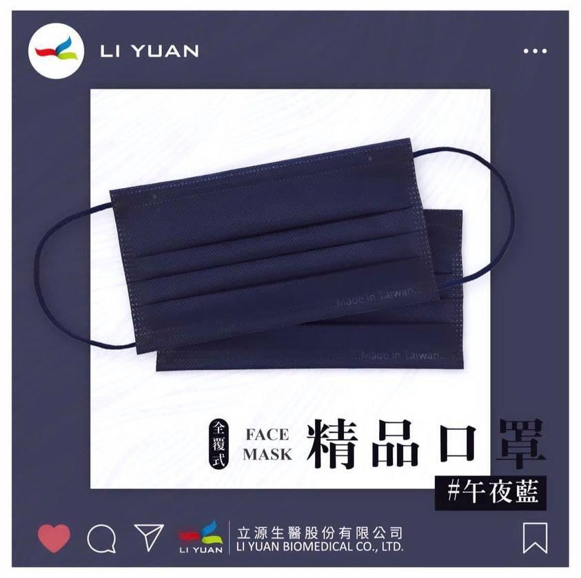 台灣製口罩 造型口罩 深色口罩 深夜藍 顯白