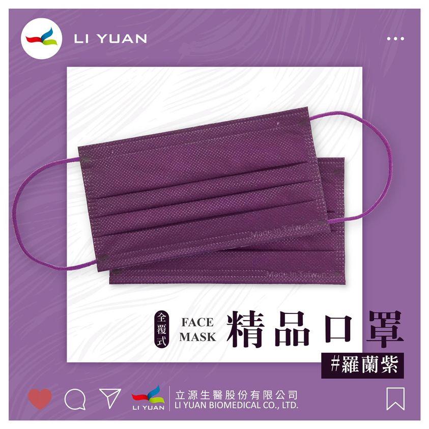 台灣製口罩 造型口罩 羅蘭紫 紫色 深紫 深色口罩 顯白