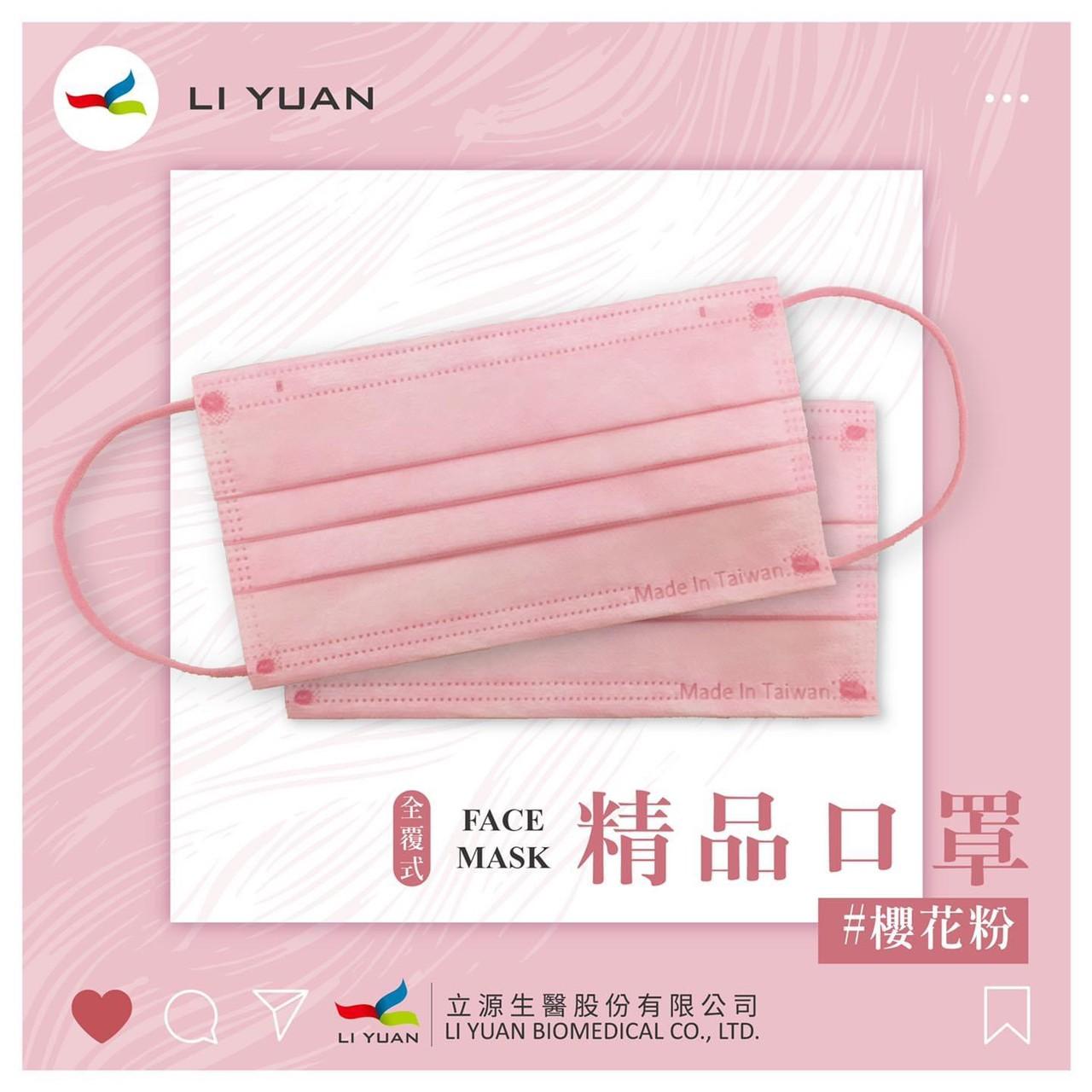 台灣製口罩 造型口罩 櫻花粉 粉紅色 淺色口罩