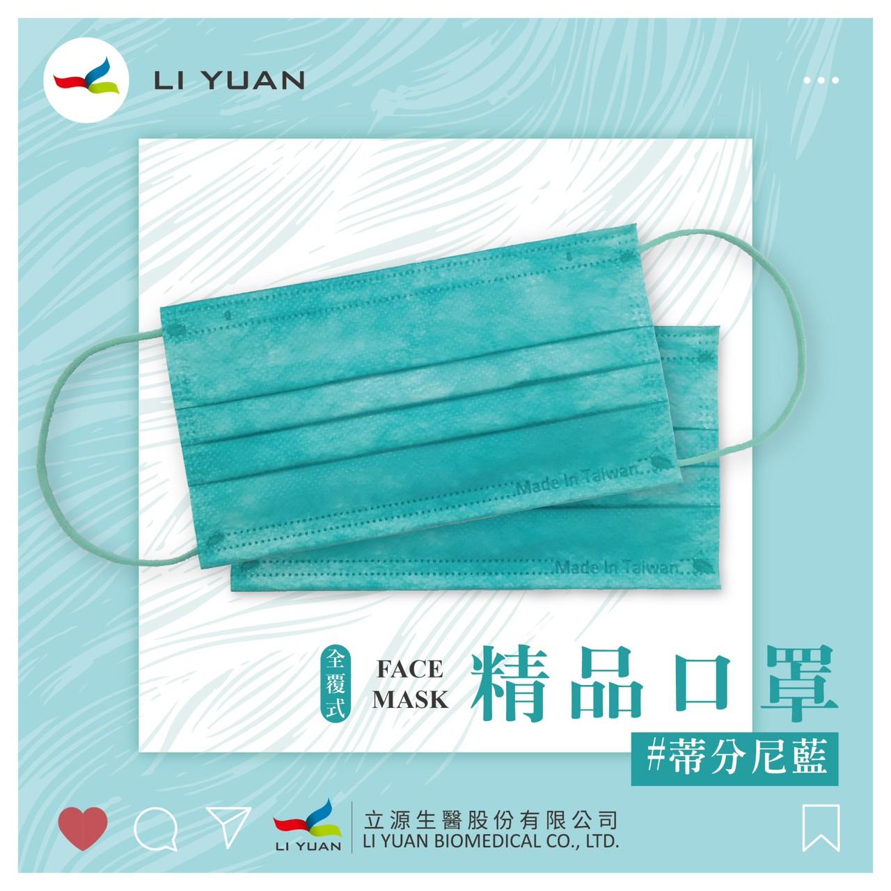 台灣製口罩 造型口罩 蒂分尼藍 水藍 藍色 淺色口罩