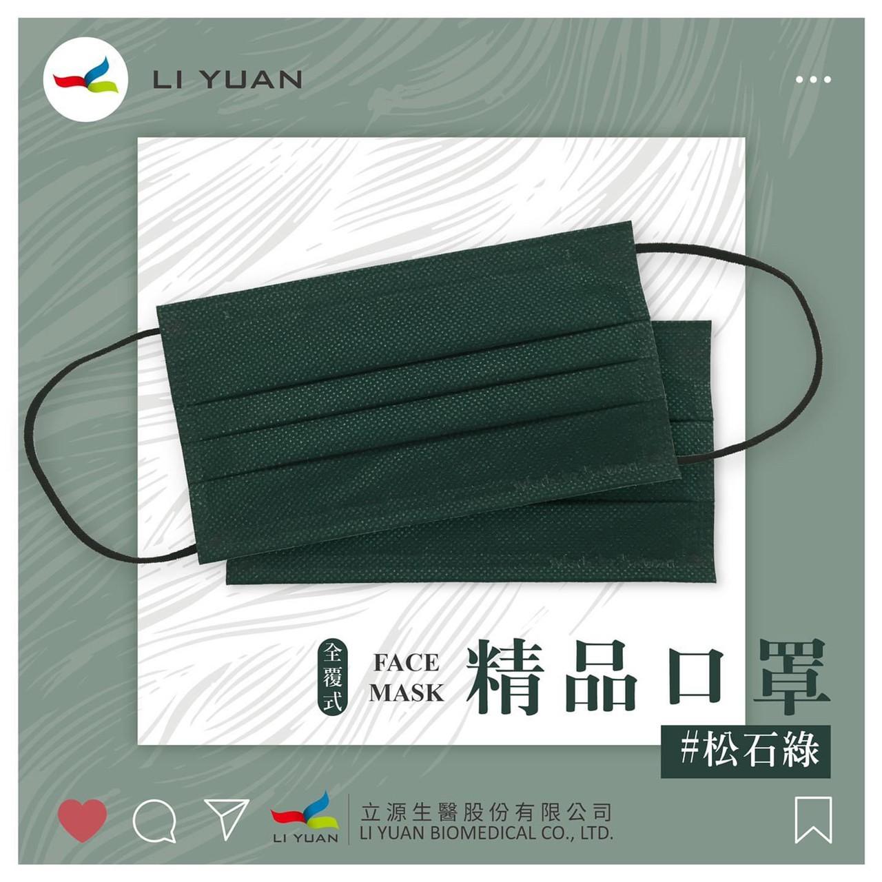 台灣製口罩 造型口罩 松石綠 深綠色 深色口罩